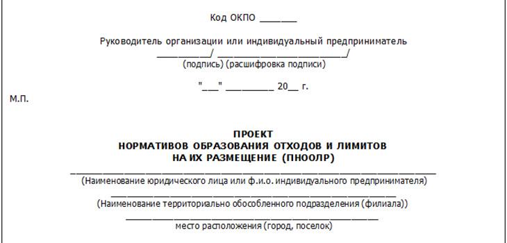 титульная лист проекта пноолр