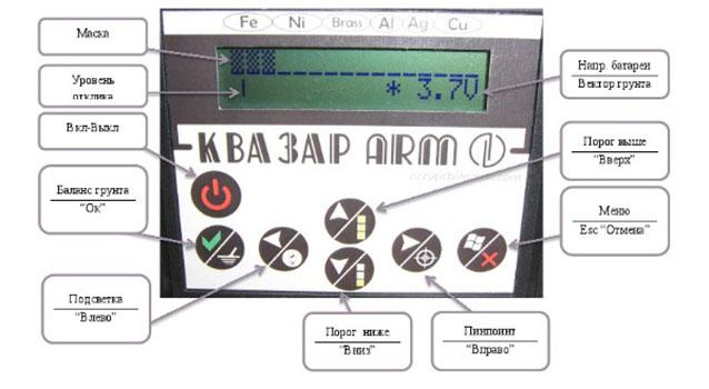 кнопки квазар арм и их значение